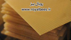 موم زنبور خالص
